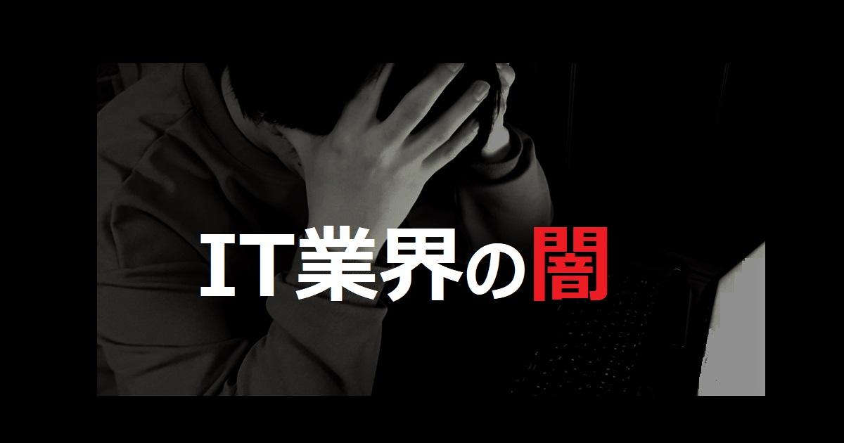 IT業界の闇
